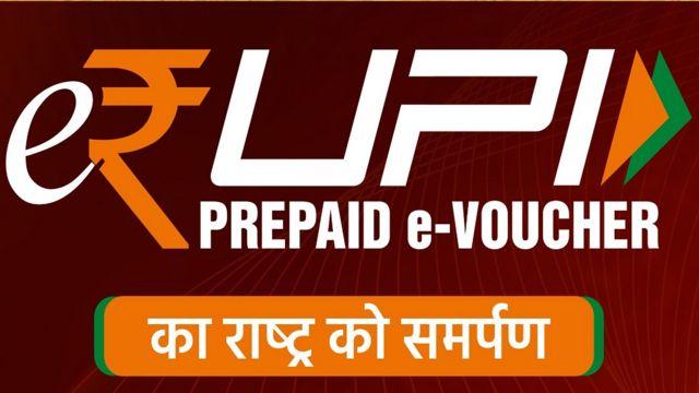 e-RUPI a new UPI mode launched by PM Modi